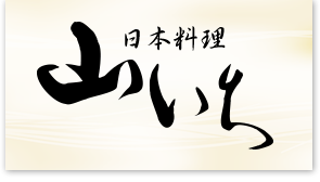 日本料理 山いち 新潟古町の和食